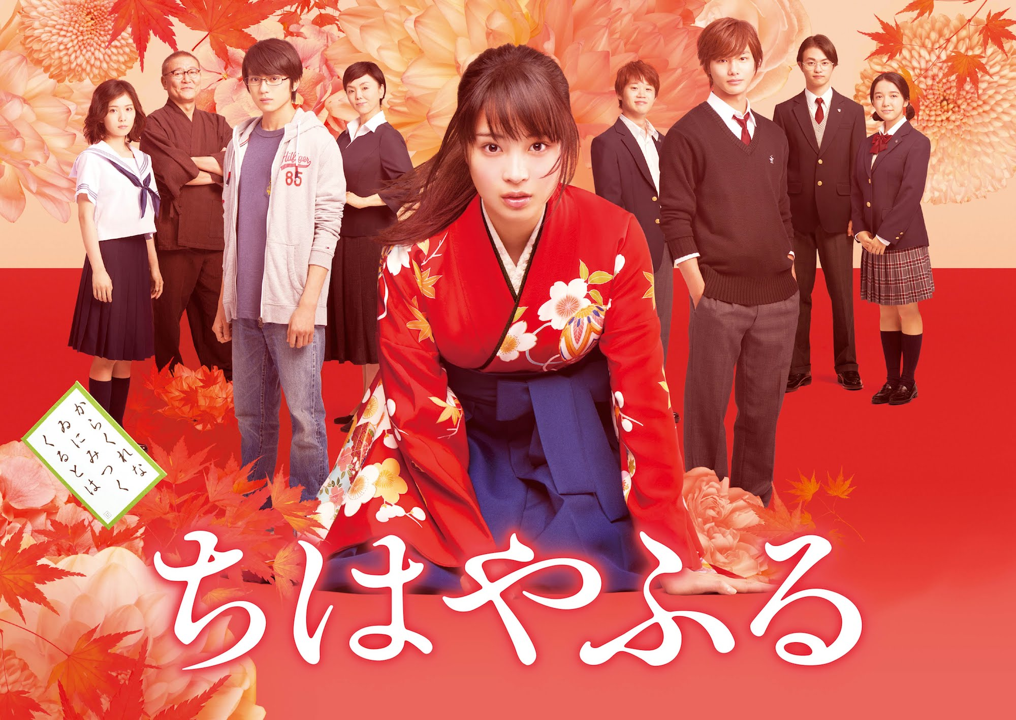 Live-Action Chihayafuru film's trailer teases new Perfume song